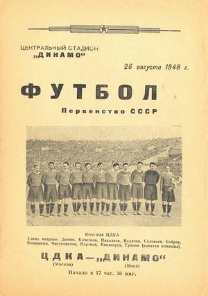 """26 августа 1948г.  ЦДКА (Москва) vs. """"Динамо"""" (Киев)."""