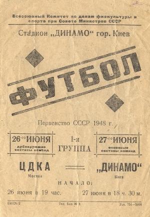 """27 июня 1948г.  """"Динамо"""" (Киев) vs. ЦДКА (Москва)."""