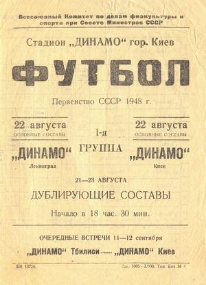 "22 августа 1948г.  ""Динамо"" (Киев) vs. ""Динамо"" (Ленинград)."