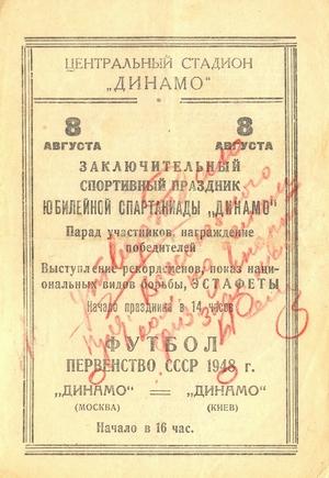 """8 августа 1948г. """"Динамо"""" (Москва) vs. """"Динамо"""" (Киев)."""