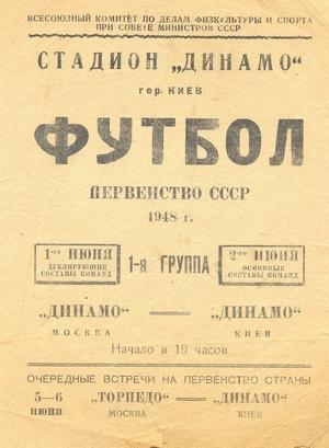 "2 июня 1948г. ""Динамо"" (Киев) vs. ""Динамо"" (Москва)."