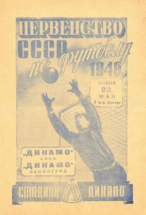 22 мая 1948г. Динамо (Ленинград) vs. Динамо (Киев)