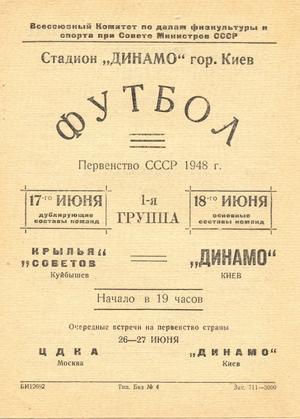 "18 июня 1948г.  ""Динамо"" (Киев) vs. ""Крылья Советов"" (Куйбышев)."