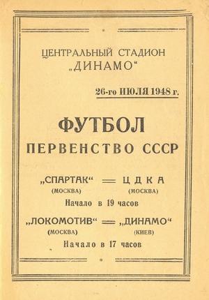 """26 июля 1948г. """"Локомотив"""" (Москва) vs. """"Динамо"""" (Киев)."""