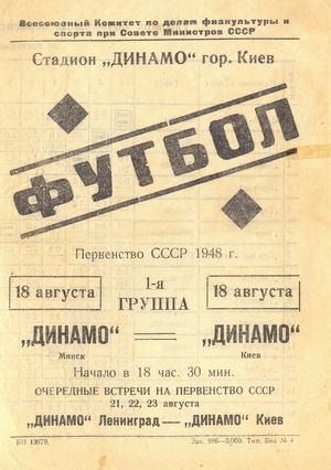 """18 августа 1948г.  """"Динамо"""" (Киев) vs. """"Динамо"""" (Минск)."""