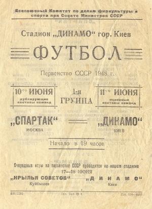 """11 июня 1948г. """"Динамо"""" (Киев) vs. """"Спартак"""" (Москва)."""