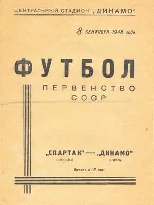 "8 сентября 1948г. ""Спартак"" (Москва) vs. ""Динамо"" (Киев)."