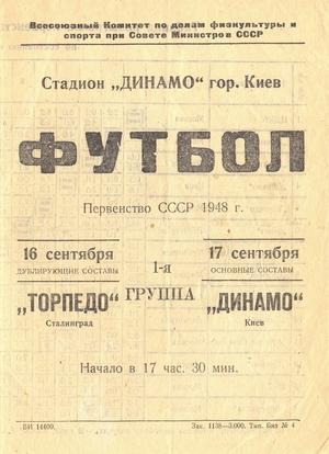 """17 сентября 1948г. """"Динамо"""" (Киев) vs. """"Торпедо"""" (Сталинград)."""