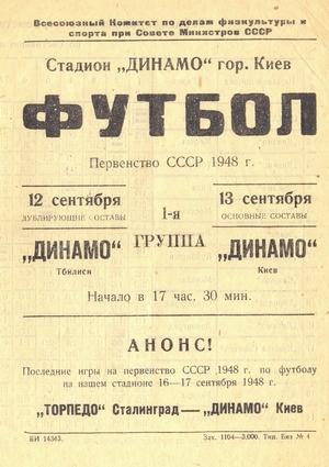 "13 сентября 1948г. ""Динамо"" (Киев) vs. ""Динамо"" (Тбилиси)."