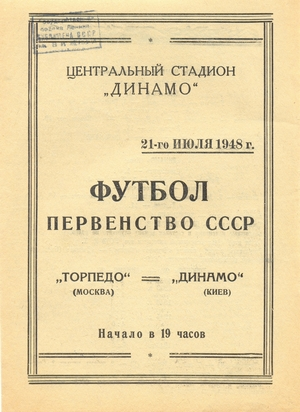 "21 июля 1948г. ""Торпедо"" (Москва) vs. ""Динамо"" (Киев)."