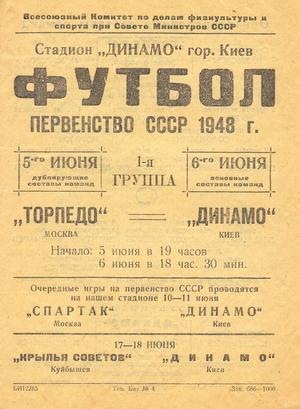 "6 июня 1948г. ""Динамо"" (Киев) vs. ""Торпедо"" (Москва)."