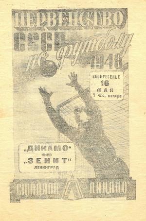 "16 мая 1948г. ""Зенит"" (Ленинград) vs. ""Динамо"" (Киев)."