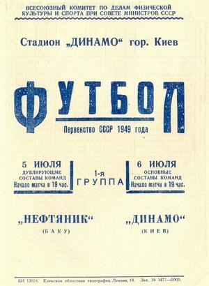 """6 июля 1949г. """"Динамо"""" (Киев) vs. """"Нефтяник"""" (Баку)."""