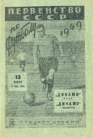 "13 июля 1949г. ""Динамо"" (Ленинград) vs. ""Динамо"" (Киев)."