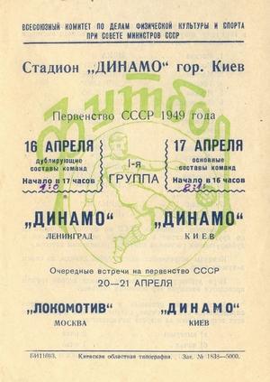 """17 апреля 1949г. """"Динамо"""" (Киев) vs. """"Динамо"""" (Ленинград)."""