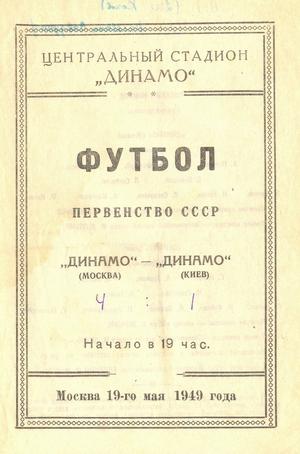 "19 мая 1949г. ""Динамо"" (Москва) vs. ""Динамо"" (Киев)."