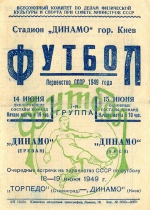"""15 июня 1949г. """"Динамо"""" (Киев) vs. """"Динамо"""" (Ереван)."""