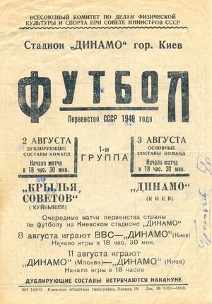 """3 августа 1949г. """"Динамо"""" (Киев) vs. """"Крылья Советов"""" (Куйбышев)."""