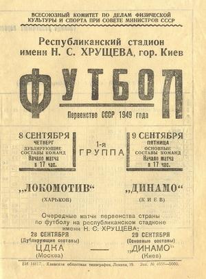 """9 сентября 1949г. """"Динамо"""" (Киев) vs. """"Локомотив"""" (Харьков)."""