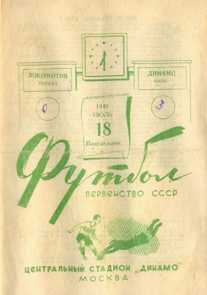 """18 июля 1949г. """"Локомотив"""" (Москва) vs. """"Динамо"""" (Киев)."""