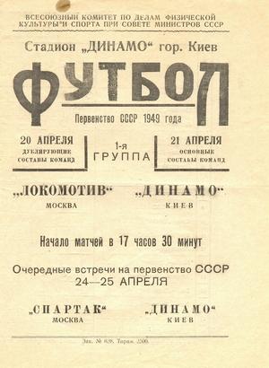 "21 апреля 1949г. ""Динамо"" (Киев) vs. ""Локомотив"" (Москва)."