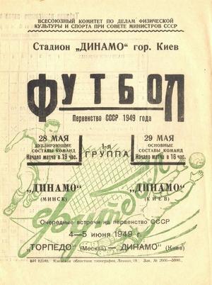 "29 мая 1949г. ""Динамо"" (Киев) vs. ""Динамо"" (Минск)."