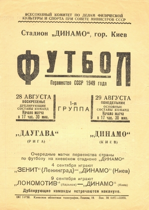 "29 августа 1949г. ""Динамо"" (Киев) vs. ""Даугава"" (Рига)."