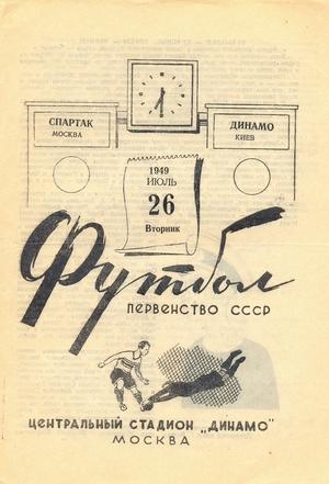 "26 июля 1949г. ""Спартак"" (Москва) vs. ""Динамо"" (Киев)."