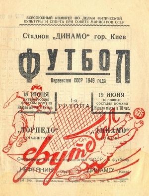 """19 июня 1949г. """"Динамо"""" (Киев) vs. """"Торпедо"""" (Сталинград)."""