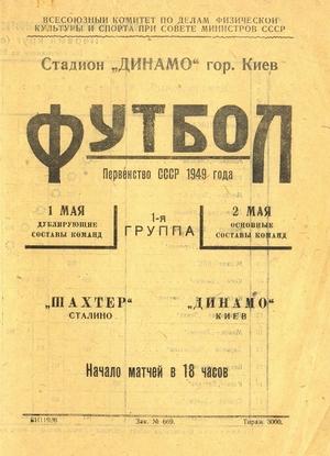 "2 мая 1949г. ""Динамо"" (Киев) vs. ""Шахтер"" (Сталино)."
