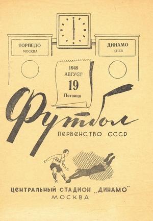 """19 августа 1949г. """"Торпедо"""" (Москва) vs. """"Динамо"""" (Киев)."""