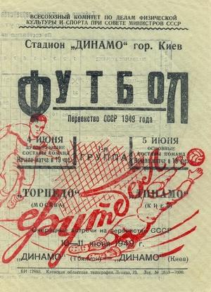 "5 июня 1949г. ""Динамо"" (Киев) vs. ""Торпедо"" (Москва)."