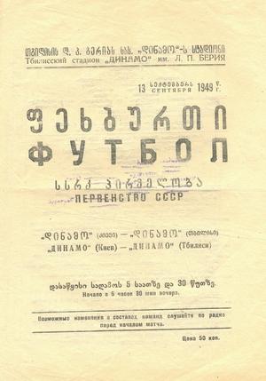 "13 сентября 1949г. ""Динамо"" (Тбилиси) vs. ""Динамо"" (Киев)."