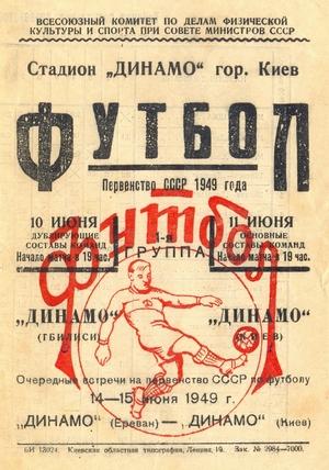 """11 июня 1949г. """"Динамо"""" (Киев) vs. """"Динамо"""" (Тбилиси)."""