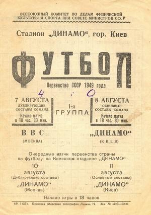 "8 августа 1949г. ""Динамо"" (Киев) vs. ВВС (Москва)."