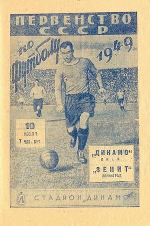 """10 июля 1949г. """"Зенит"""" (Ленинград) vs. """"Динамо"""" (Киев)."""