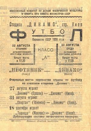"23 августа 1950г.  ""Динамо"" (Киев) vs. ""Нефтяник"" (Баку)."