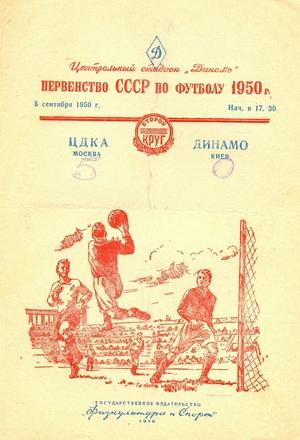 "5 сентября 1950г. ЦДКА (Москва) vs. ""Динамо"" (Киев)."