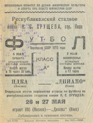 """7 мая 1950г.  """"Динамо"""" (Киев) vs. ЦДКА (Москва)."""
