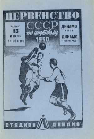 "13 июля 1950г.  ""Динамо"" (Ленинград) vs. ""Динамо"" (Киев)."