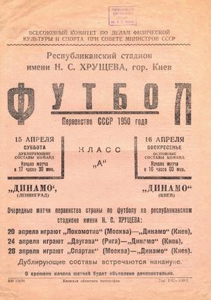 """16 апреля 1950г.  """"Динамо"""" (Киев) vs. """"Динамо"""" (Ленинград)."""