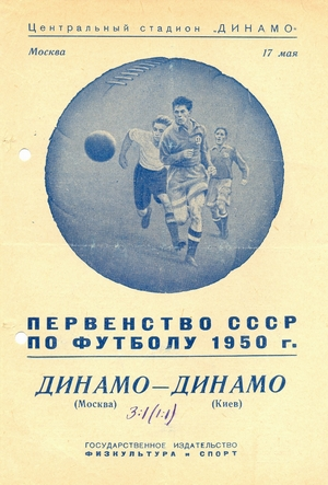 "17 мая 1950г. ""Динамо"" (Москва) vs. ""Динамо"" (Киев)."