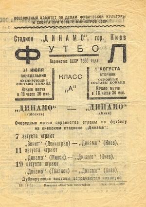 """1 августа 1950г.  """"Динамо"""" (Киев) vs. """"Динамо"""" (Москва)."""