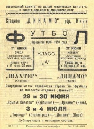 "22 июня 1950г.  ""Динамо"" (Киев) vs. ""Шахтер"" (Сталино)."