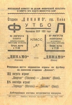 "27 августа 1950г.  ""Динамо"" (Киев) vs. ""Динамо"" (Ереван)."