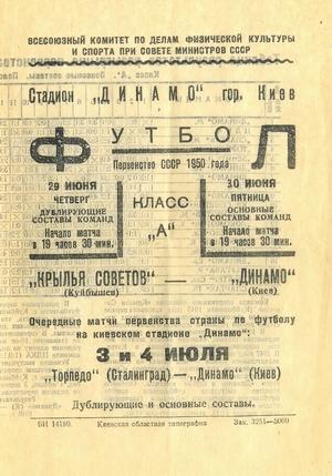 "30 июня 1950г.  ""Динамо"" (Киев) vs. ""Крылья Советов"" (Куйбышев)."