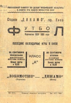 """26 сентября 1950г.  """"Динамо"""" (Киев) vs. """"Локомотив"""" (Харьков)."""