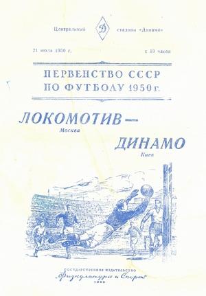 """21 июля 1950г. """"Локомотив"""" (Москва) vs. """"Динамо"""" (Киев)."""