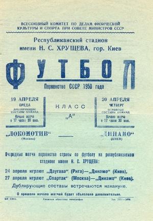 "20 апреля 1950г.  ""Динамо"" (Киев) vs. ""Локомотив"" (Москва)."