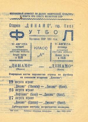 """11 августа 1950г.  """"Динамо"""" (Киев) vs. """"Динамо"""" (Минск)."""